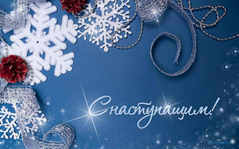 Открытка на новый год с наступающим